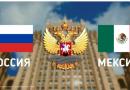 México y Rusia, a 130 años de relaciones diplomáticas